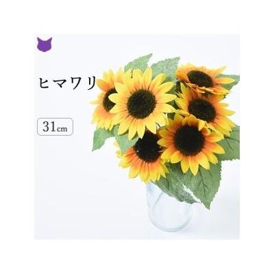 ひまわり 向日葵 造花 30 40 cm 花材 パーツ 7輪 アレンジ 花束 ブーケ インテリア 黄色 イエロー