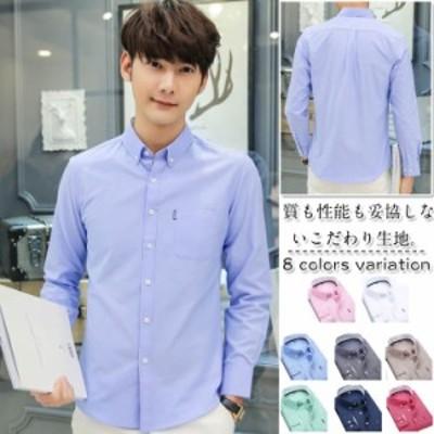 カジュアルシャツ メンズ 大きいサイズ ボタンダシャツ ワイシャツ トップス メンズファッション 長袖シャツ 長袖 Yシャツ ゆったり 無地