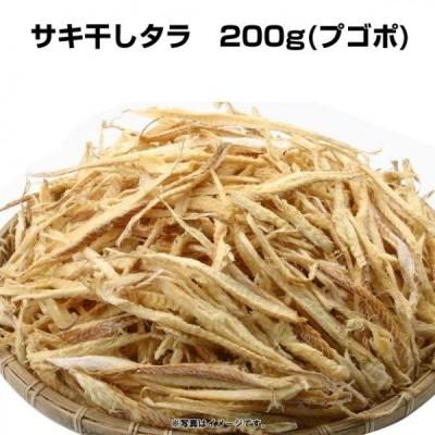 *韓国食品*TVで話題になった美肌を作るスープ!サキ干しタラ200g(m5140)