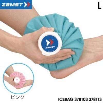ザムスト アイスバッグ 氷のう Lサイズ ZAMST