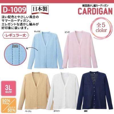 綿混透かし編み カーディガン レディース  毛玉防止  D1009 日本製   3L   ディーフェイズ
