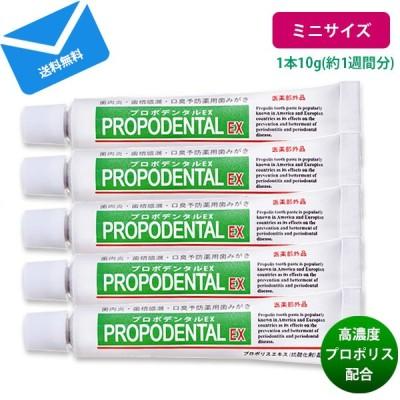 歯周病 口臭 歯槽膿漏 高濃度 プロポリス配合 歯磨き粉 『薬用歯磨き プロポデンタルEX EXミニ 10g 5本セット』