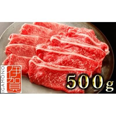 伊賀牛 すき焼き用(モモ・ウデ・バラ)500g