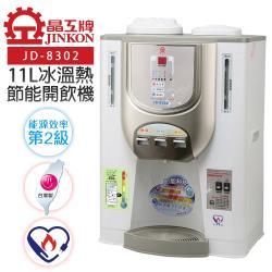 【晶工牌】11L節能環保冰溫熱開飲機/飲水機 (JD-8302) -庫(C)