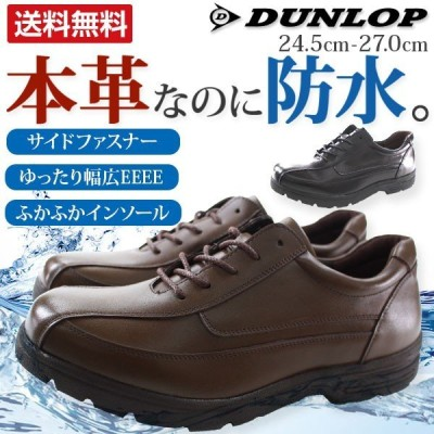 ダンロップ シューズ メンズ ビジネス 黒 シンプル 軽量 シニア 防水 黒 ワイド 幅広 4E チャック ファスナー 雨 水 本革 レザー 仕事 営業 DUNLOP DL-4242