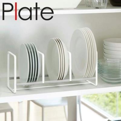 Plate ディッシュラック プレート ワイド S 3149 山崎実業