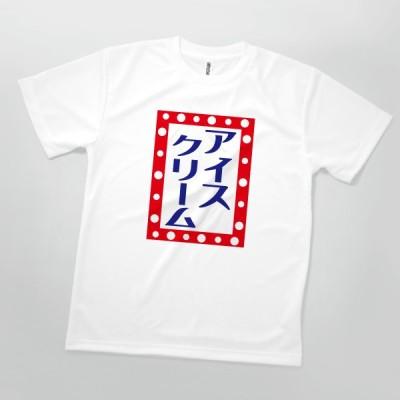 Tシャツ アイスクリーム
