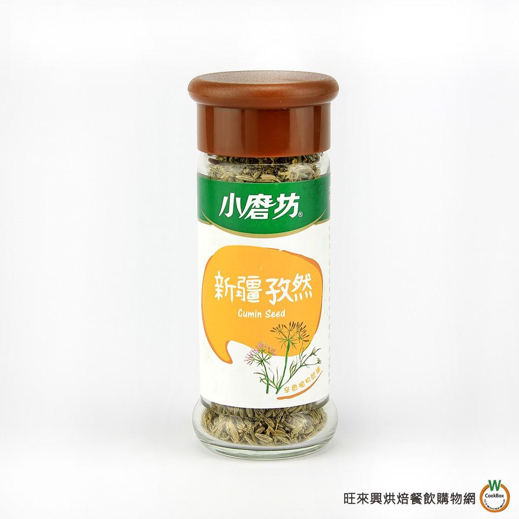 小磨坊WD 新疆孜然 24g (含瓶重154g) / 瓶