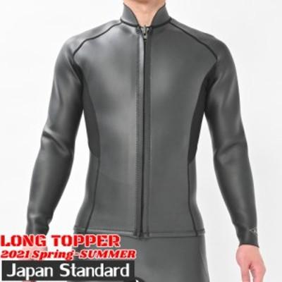 タッパー 2mm 長袖タッパー 2021モデル AND NEW YOU ウエットスーツ メンズ スキンタッパー ジャケット