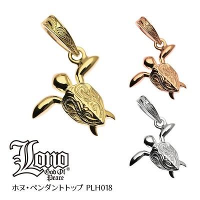 ハワイアンジュエリー jewelry ペンダントトップ ホヌ 海亀 HONU LONO ロノ 14K 男女兼用 ユニセックス ネックレス PLH018gold メンズ レディース