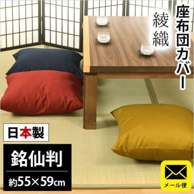 座布団カバー 銘仙判(55×59cm) 日本製 綿100% 綾織(あやおり) 座ぶとんカバー ゆうメール便
