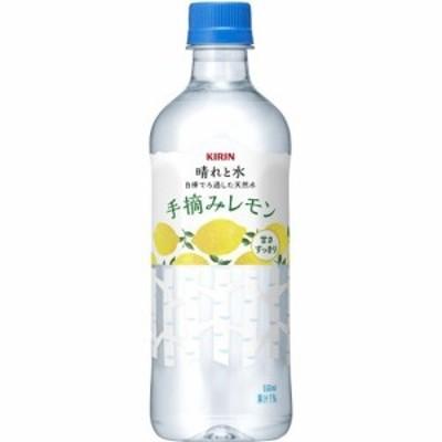 キリン 晴れと水 手摘みレモン(550ml*24本入)[フレーバーウォーター]