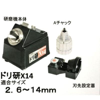 ドリル用研磨機 ドリ研 X14 N-500 Aチャック付 2.6-14径対応 鉄工ドリル用Xシンニング ロングドリル対応 ニシガキ工業 三富D