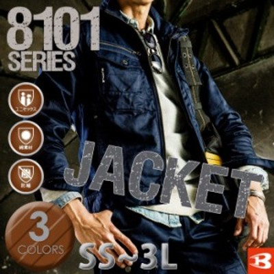 BURTLE バートル 秋冬作業服 ジャケット ユニセックス 8101シリーズ 全3色 SS~3L 長袖