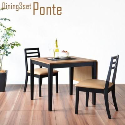 ダイニングテーブルセット 食卓 ダイニングセット 伸長式テーブル おしゃれ テーブルが広がる テーブルチェアセット 2人用 3点セット 食卓