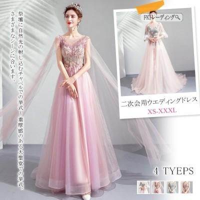 ウエディングドレス 二次会 花嫁ドレス エンパイアライン パーティードレス フォーマルドレス ロングドレス シンプル 可愛い ピンク