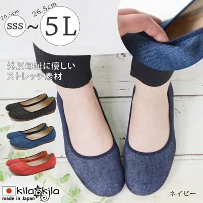 パンプス 痛くない 歩きやすい ローヒール 大きいサイズ 黒 ぺたんこ フラットシューズ レディース ラウンドトゥ バレエ 小さいサイズ 走れる 日本製 靴