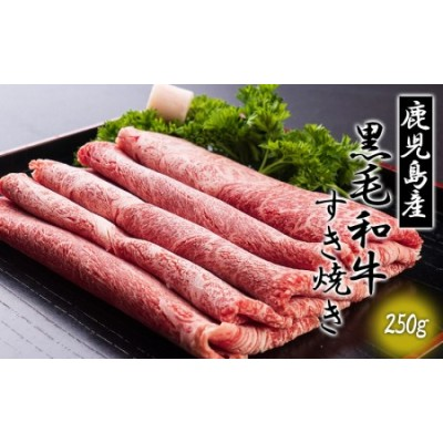 A1-0812/鹿児島産黒毛和牛すき焼き(250g)