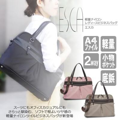 スーツやオフィスカジュアルに合わせたい軽量ナイロンレディースビジネスバッグ【エスカ】A4ファイル対応
