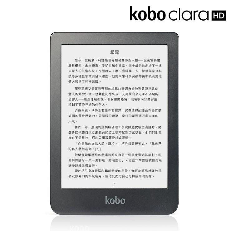 Kobo Clara HD 6吋電子書閱讀器 eslite誠品