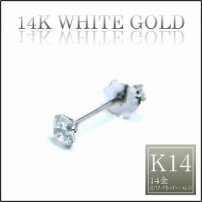14金ホワイトゴールドジュエルスタッドピアス(3mm)1個販売 K14W 本物の金のピアス 22G 22ゲージ メンズ レディース ジルコニア クリス