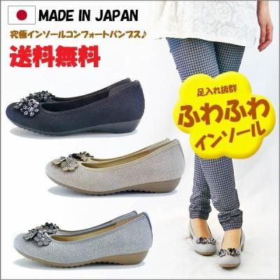 ファーストコンタクト パンプス 靴 痛くない ローヒール ぺたんこ 日本製 母の日 ウェッジ コンフォート 走れる FIRST CONTACT ビジューお花 送料無料
