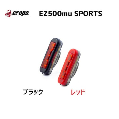 CROPS EZ500mu SPORTS リアライト ブラック レッド 自転車