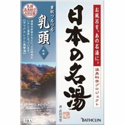 日本の名湯 乳頭5包個箱