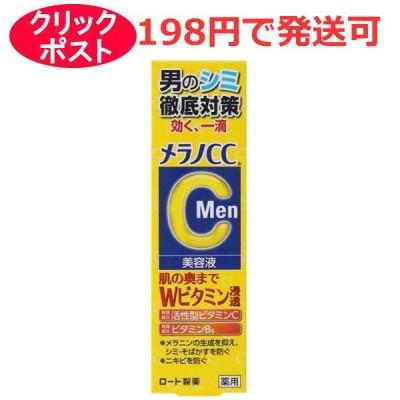 ロート製薬 メラノCCMen 薬用しみ集中対策美容液 20ml / 医薬部外品