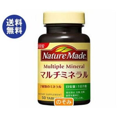 送料無料 大塚製薬 ネイチャーメイド マルチミネラル 50粒×3個入