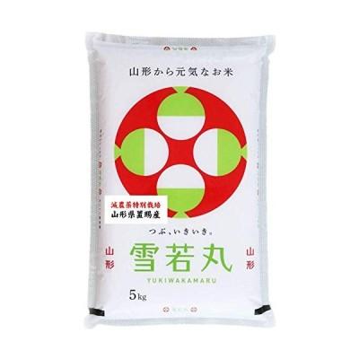 精米雪若丸5kg山形県・置賜(おきたま)産の減農薬特別栽培限定令和元年産