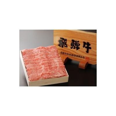 ふるさと納税 養老町 飛騨牛最高5等級 逸品ロース 900g (すき焼き・しゃぶしゃぶ用)