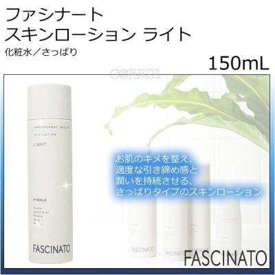 フィヨーレ ファシナート スキンローション ライト 150mL | 化粧水 さっぱりタイプ