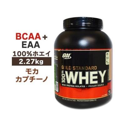 ゴールドスタンダード 100% ホエイ プロテイン モカカプチーノ5LB 2.27kg 「米国内規格仕様」 Gold Standard Optimum Nutrition