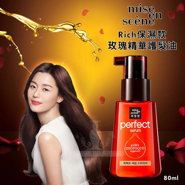 韓國 Mise en scene Rich保濕款玫瑰精華護髮油80ml