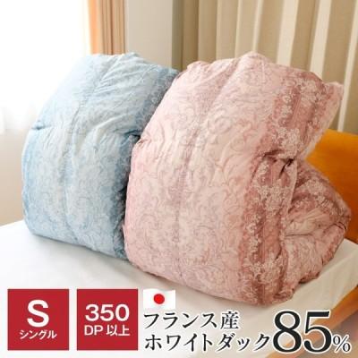 羽毛布団 シングル 150×210cm フランス産ホワイトダックダウン85% 350dp 1.2kg 日本製 CH938