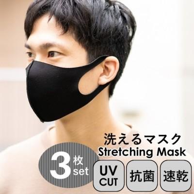 マスク 洗える 3枚セット 在庫あり  ウレタン 予防 立体 男女兼用 お1人様5点まで