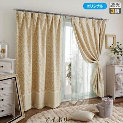 ジャガード遮光カーテン(100×110・2枚組)