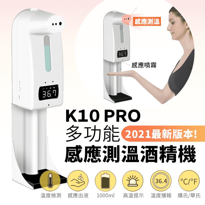 升級自動感應測溫酒精機K10 PLUS