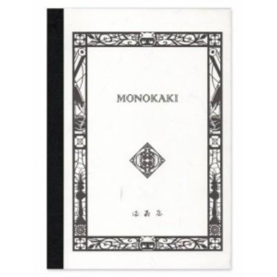満寿屋 ノート MONOKAKI A5 横罫 9mm N2