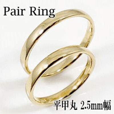 結婚指輪 平甲丸 2.5ミリ幅 ペアリング マリッジリング 10金 イエローゴールドK10 2本セット