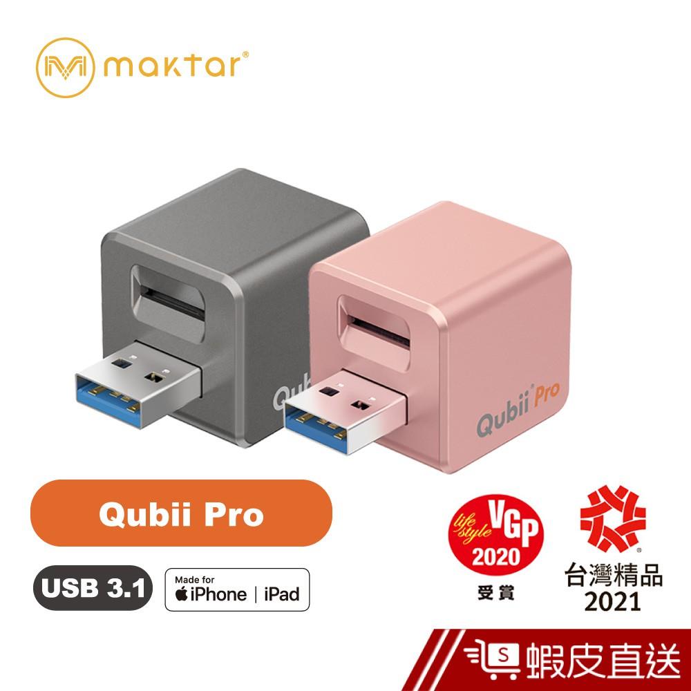 Maktar QubiiPro 備份豆腐專業版USB-A 3.1蘋果認證充電自動備份不含記憶卡太空灰/玫瑰金 蝦皮直送