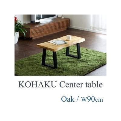 センターテーブル テーブル 机 kohaku オーク 幅90cm