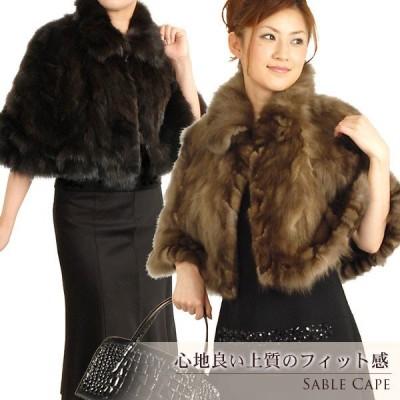 セーブル ファー ケープ レディース 母 女性 毛皮 ショール ファーショール (8552r)