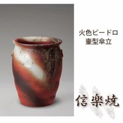 火色ビードロ壷型傘立 伝統的な味わいのある信楽焼き 傘立て 傘入れ 和テイスト 陶器 日本製 信楽焼 傘収納 焼き物 和風