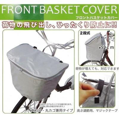 asahi アサヒ CBAフロントバスケットカバー(SL)