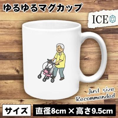 シルバーカー おもしろ マグカップ コップ 陶器 可愛い かわいい 白 シンプル かわいい カッコイイ シュール 面白い ジョーク ゆるい プレゼント プレゼント ギ