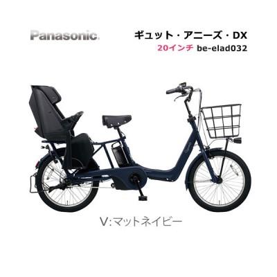電動自転車 子供乗せ ギュット アニーズ DX BE-ELAD032 パナソニック 20インチ 3段変速 16Ah アニーズDX 2020 電動アシスト 3人乗り対象 V:マットネイビー