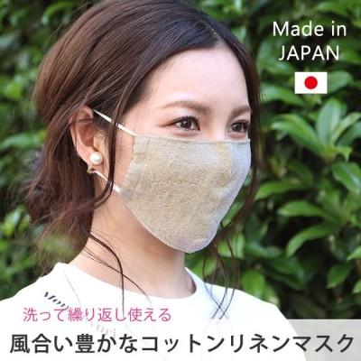 マスク コットン リネンマスク リネン 日本製 洗える おしゃれ 布マスク 麻 夏 夏用 涼しい 小さめ 大きめ 在庫あり