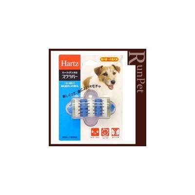 デンタルトイ スクラバー 超小型〜小型犬用 ハーツ▼a ペット ドッグ おもちゃ デンタルケア